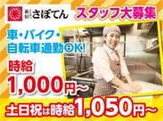 販売・調理未経験の方も大丈夫!!まずは元気な挨拶から始めましょう♪調理は分かり易いレシピがあるので安心です!!