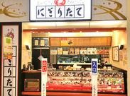ギャラリエアピタ知立店にあるこちらの店舗です◎ 15時にお仕事を終えてお買い物⇒夕飯の支度もばっちり♪