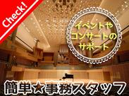 コンサートやイベント作りに携われるレアなお仕事♪音楽や芸術、文化に興味・関心のある方にピッタリです!