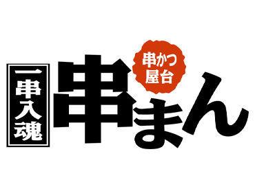 """""""初バイト・未経験""""の方にピッタリ♪フォロー/サポート体制バッチリ(*´U`*)高校生・学生サン大歓迎です!!"""