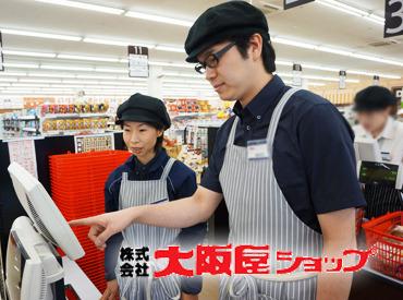 【レジ/販売スタッフ】お馴染みの大阪屋ショップで働こう!お仕事帰りに買物も◎1日の流れがスムーズに!働きやすい勤務時間、お聞かせください★