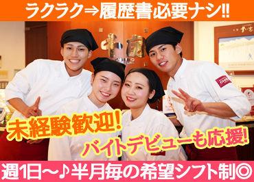 とっても居心地の良いお店★鉄板焼DINING≪千房 - CHIBO -≫で新STAFF大募集☆