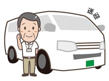 【送迎ドライバー】\笑顔いっぱいの子どもに出会えます♪/仕事をしたいけれど、資格は運転免許しか持っていない…⇒その資格を活かせます!!