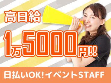 ★好条件すぎる!!イベントStaff★ 高日給1万5000円&日払いOK☆ 未経験からでも安心してスタートできます◎
