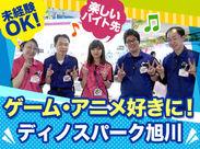 【お馴染み☆】ディノスパーク旭川♪ ゲーム好き・アニメ好き・接客未経験など 皆さん大歓迎です!