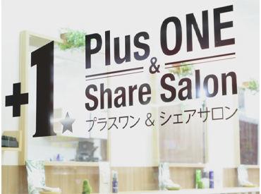 美容室・シェアサロンの2つの空間で お客さまはキレイになる喜びを、 Staffは仕事と成長の機会を感じていただけます☆