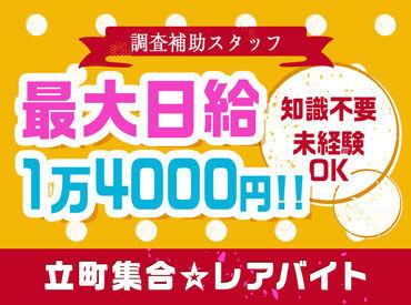 ほとんどのスタッフがゼロからスタート.+* 日給+運転手当で1日最大1万4000円稼げる!!