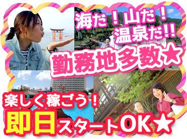 【リゾートSTAFF】夏休みはアプリでリゾートバイト☆『温泉で癒やされたい…』そんな方必見!!仕事後&休日は温泉でリフレッシュ♪