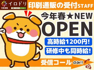 【印刷通販の電話受付Staff】゚・。+ 今春・NEW OPEN +。・゚新しいコールセンターです!! ★研修中から時給1200円♪*★PCで簡単な文字打ちができればOK
