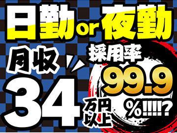 #驚愕の採用率99.9%#週4日~OK#無料送迎あり#月収34万円以上可!!