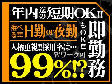 人柄重視採用!!衝撃の採用率99.9%!!?年内短期♪登録制!!