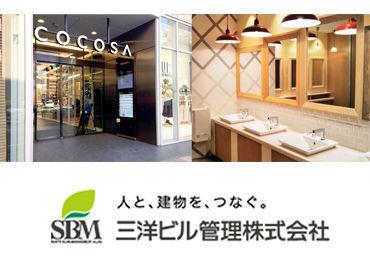 \COCOSA従業員優待あり/ カフェで10%オフ等、割引が受けられる♪ 交通費【月1万円】まで支給!副業もOK