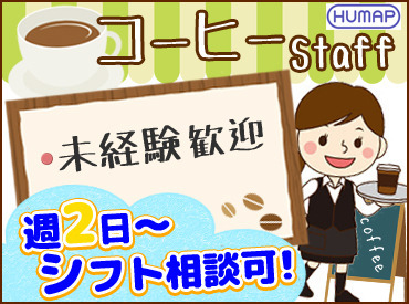【カフェSTAFF】◆◆ <ノルマ無し!> カフェSTAFF ◆◆コーヒーが売れる度に歩合給がUPします♪<学生歓迎><週2日~><高待遇>