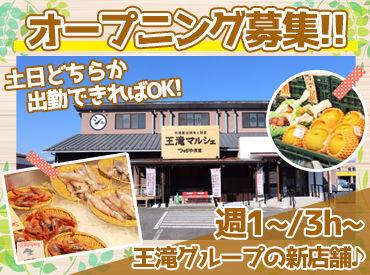 寿司処/和食処/蕎麦屋さん/ビアガーデンetc. 長野県に多数店舗を展開する<王滝グループ>の 新業態でNew Staffを大募集!!