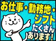 秋葉原・渋谷・池袋のお仕事多数募集! あなたの最寄り駅にもお仕事があるかも!?登録時にもお気軽にご相談下さい!