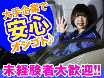 内勤よりも外にでて仕事をしたい方にオススメ!佐川急便の中でも人気バイトなんですよ☆
