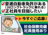 【週5日×フルタイム】でしっかり収入UP★
