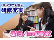 【小/中/高校生対象☆】 学年も教科も選べるから、未経験でも始めやすい♪ 勤務を始めるタイミングも相談OK!