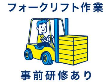 【フォークリフト】《資格を生かす×深夜に働く》深夜時給1625円!ガッツリ稼ぎたい方!市場でのフォークリフトの仕分け作業です。ブランクOK!