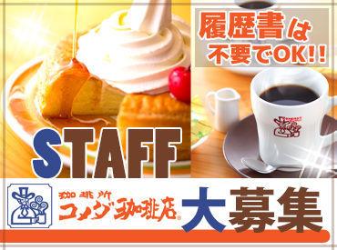 ☆土日祝働ける方☆ 大学生さん大歓迎!! あの有名カフェで働こう♪ 平日勤務が希望の方も気軽にご相談OKです!