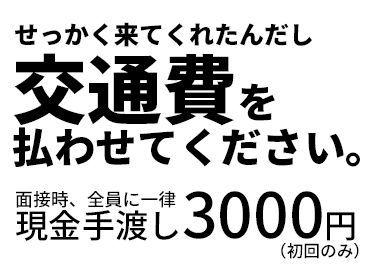 【警備staff】『もう志望動機なんてなんでもいいの。』▼面接来たら3000円あげます!▼基本給以外に8万5000円もあげます!