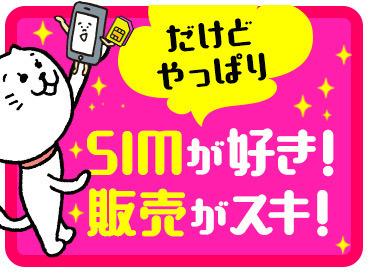 【格安SIMカード・スマホ販売】「人と話すのがスキ」「経験はないけど興味がある」などちょっとでも興味があればOK!