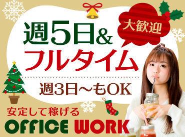 未経験だって、高収入をGETできちゃう♪ MAX時給1650円、月収29万円以上も可能! ガッツリ稼いでみんなに自慢しちゃお☆彡