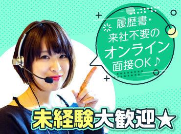 *。◆オフィスworkデビュー大歓迎!!◆。*  平日週3日~だからWワークもOK(*'ω'*) 履歴書・来社不要のオンライン面接OK♪