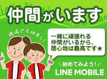 【LINE MOBILEのご案内】働く「環境」はもちろん!当社では働く「仲間」も大切にしています◎居心地がいいとスタッフからも評判なんです♪