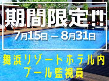 ★短期!夏限定のお仕事★ 週1~空いた日は舞浜のリゾートエリアへ!今年の夏はキレイなプールで、お小遣いも時間も一味違う☆