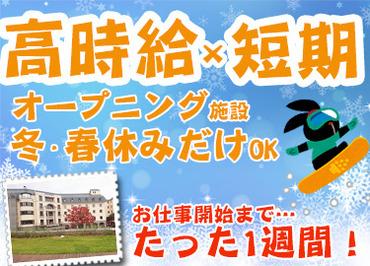 【施設スタッフ】\週2日~OK!働き方は自由自在!/☆★話題のロッテアライリゾート♪★☆未経験・バイトデビューさんも大歓迎!