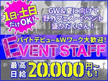 【イベントSTAFF】GWはイベントstaffにチャレンジ★最高日給2万円~が嬉しい♪【土日だけ・単発】etc短期OK!バイトデビュー&Wワークも大歓迎!