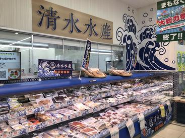 業務スーパー内にあるお魚さん♪ 朝~昼の短時間だけ! 簡単作業、シフトは柔軟に対応で 副業・子育て・家庭と両立もしやすい♪