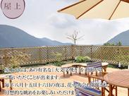 屋上は360度パノラマで四季折々の箱根の絶景が楽しめます♪箱根で働いてみたい!という方もぜひご応募ください◎