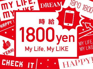 【Shopスタッフ】「海外旅行に行きたい…」「あの洋服欲しいな…」なんて希望をこの春全て叶えましょう!!いざ!週3日で月収17万円以上GETも♪