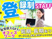 \春からのお仕事相談会開催/ 札幌駅や大通駅を中心に中央区で案件多数あり!スキル・希望に沿ったお仕事をご紹介します♪