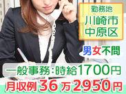 あなたの事務経験が活かせます★ 高時給1700円★ 即日~9月末までのお仕事!
