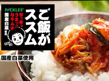 ご飯がススムキムチや漬物などを製造している会社です♪ 学生/主婦(夫)/中高年/フリーターなど様々な方にご活躍いただけます!