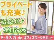 【高時給1100円】オフィスワークですが私服勤務が可能です。私服で勤務OKなので、リラックスして働けますよ◎ ※画像はイメージ