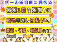 ≪東京・千葉・神奈川etcお仕事いっぱい!≫ 1日だけの単発から長期まで、アナタのご希望に合った案件をご紹介します♪