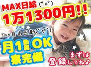 街の「平和を」守って-(i_i )熊本の平和を守るスマイルレンジャー募集!【直行直帰OK】【年末年始までの短期可】