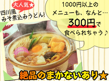 《絶品メニューを格安で♪》 選べるまかない★ お値段300円~ご用意してます◎ ごはんや麺の増量は無料!