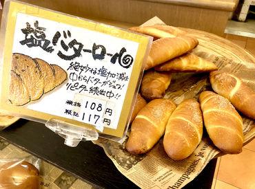 """""""まちのパン屋さん""""でお仕事◎ お客様は主婦さんが中心★ 常連さんが多いので、安心して接客できますよ!"""