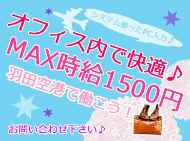 【通関補助STAFF】\海外とのメールやり取りも/日本語でもやりとりOKなので安心♪基本的なPC操作ができればOK★待遇・福利厚生面も充実!