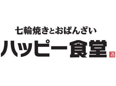 名古屋を中心に店舗展開中! 人気の「やぶやグループ」でバイトしよう★ 学校以外の友達もドンドン増える♪♪
