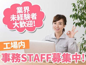 ☆事務STAFF大募集☆ イチから丁寧にお教えしますので 安心してお仕事開始できます♪