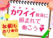 イオン小千谷内にある可愛い雑貨屋さんです◎ディスプレイもマニュアルを見ながらでOK★