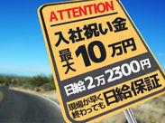 \\今なら寮費3ヵ月無料// 上京して働きたい方や一人暮らしの方にも嬉しい♪ スグ入寮OK!今なら寮費が【3ヵ月無料】です★
