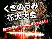 7月21日(土)開催くきのうみ花火の祭典の会場設営・撤去STAFF募集!毎年30万人が訪れる、北九州を代表する花火大会の1つです!