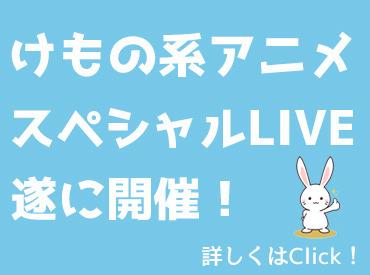 【イベントSTAFF】★けもの系人気アニメがLIVEを開催★12月限定!定員に達し次第募集終了です!!!履歴書不要/日払いOK/1日のみも歓迎